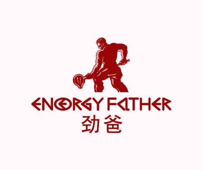 劲爸-ENERGY-FATHER