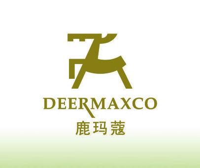 鹿玛蔻-DEERMAXCO