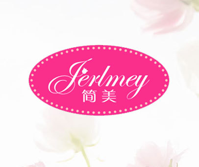 简美-JERLMEY