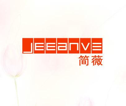 简薇-JEEANVE