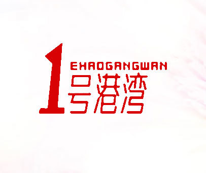 1-号港湾-EHAOGANGWAN