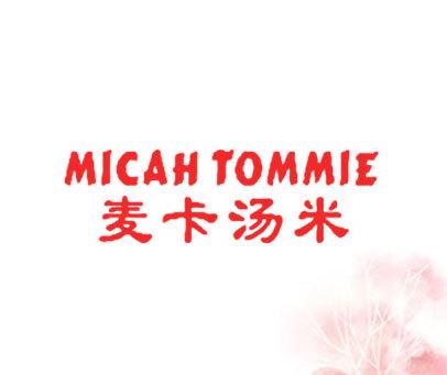 麦卡汤米-MICAH-TOMMIE
