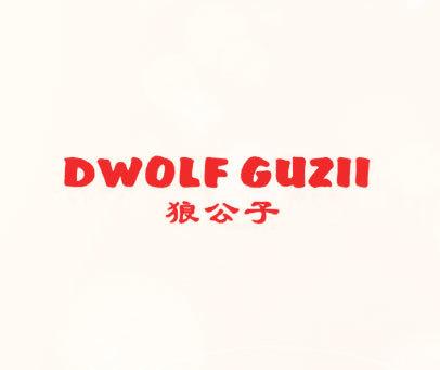 狼公子-DWOLF-GUZII