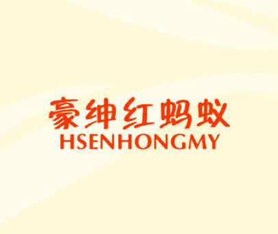豪绅红蚂蚁-HSENHONGMY