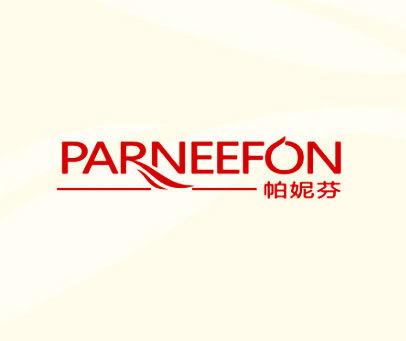 帕妮芬-PARNEEFON