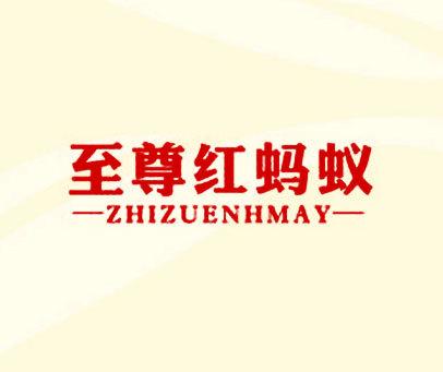 至尊红蚂蚁-ZHIZUENHMAY