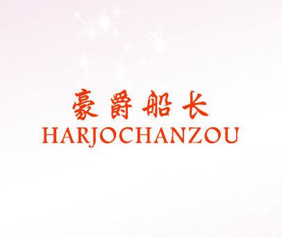 豪爵船长-HARJOCHANZOU