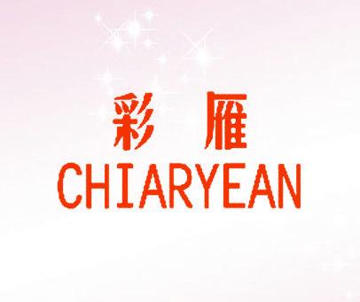 彩雁-CHIARYEAN