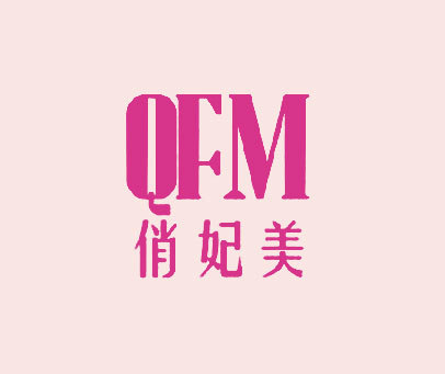 俏妃美 QFM