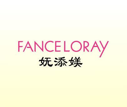妩添媄-FANCELORAY