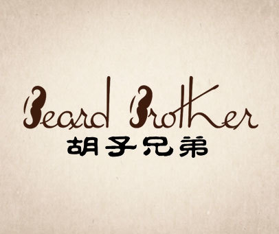 胡子兄弟-BEARDBROTHER