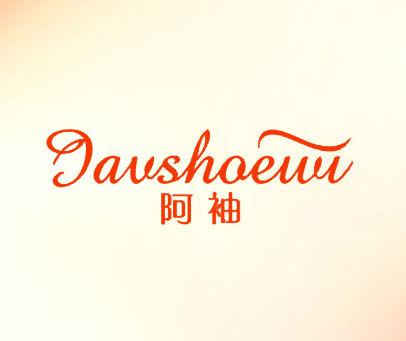 阿袖-IAVSHOEWI