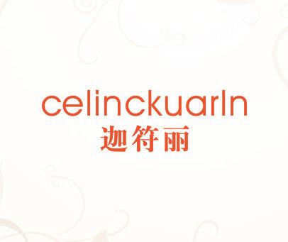 迦符丽-CELINCKUARLN