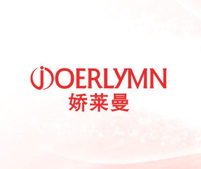 娇莱曼-JOERLYMN