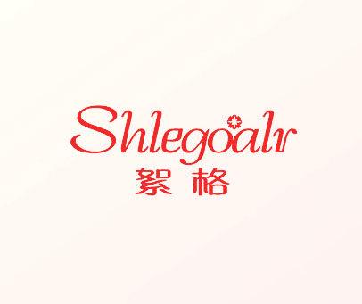 絮格-SHLEGOALR