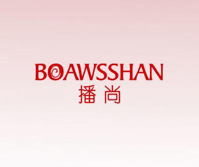 播尚-BOAWSSHAN