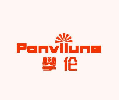 攀伦-PANVLLUNE