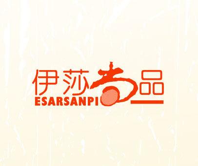 伊莎尚品-ESARSANPI
