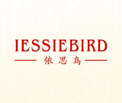 依思鸟-IESSIEBIRD