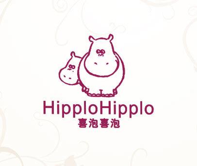 喜泡喜泡-HIPPLO-HIPPLO