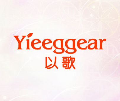 以歌-YIEEGGEAR