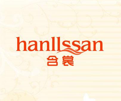 含裳-HANLLSSAN