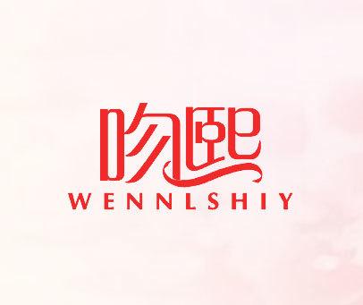 吻熙-WENNLSHIY