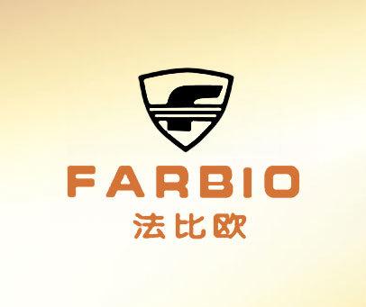 法比欧-FARBIO