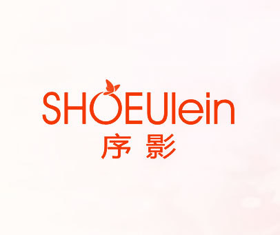 序影-SHOEULEIN