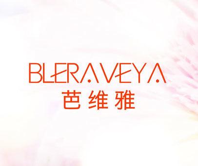 芭维雅-BLERAVEYA