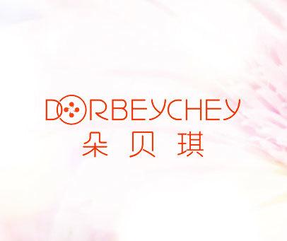 朵贝琪-DORBEYCHEY