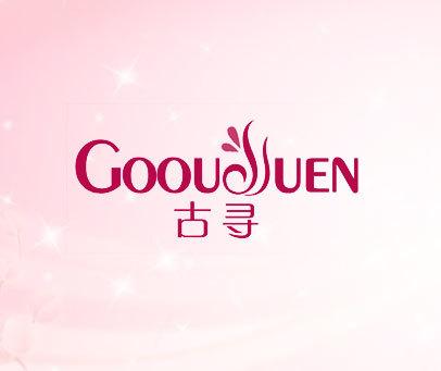 古寻-GOOUSUEN