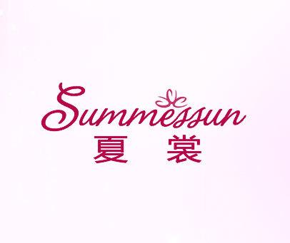 夏裳-SUMMESSUN