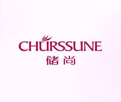 储尚-CHURSSUNE