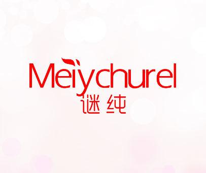 谜纯-MEIYCHUREL