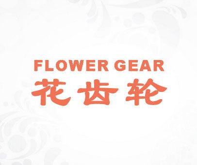 花齿轮-FLOWER-GEAR