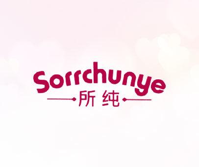 所纯-SORRCHUNYE