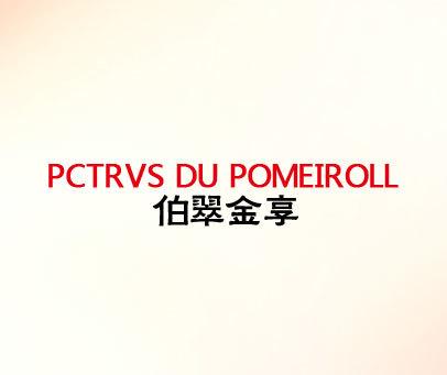伯翠金享-PCTRVS-DU-POMEIROLL