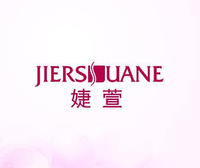 婕萱-JIERSSUANE