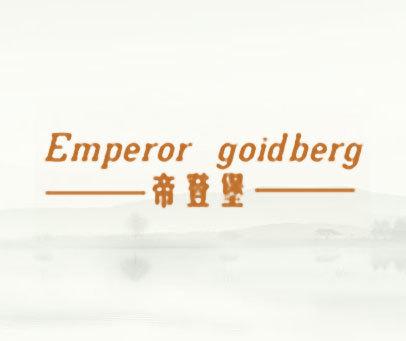 帝登堡-EMPEROR-GOLDBERG