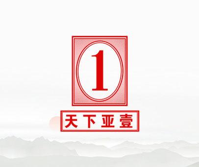 天下亞壹-1
