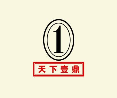 天下壹鼎-1