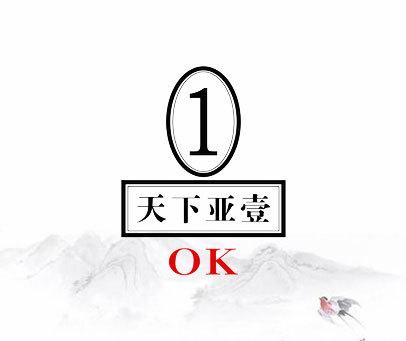 天下亞壹-1-OK