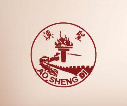 澳圣;AO SHENG DI