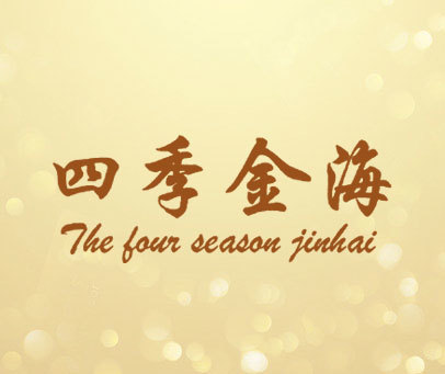 四季金海 THE FOUR SEASON JINHAI