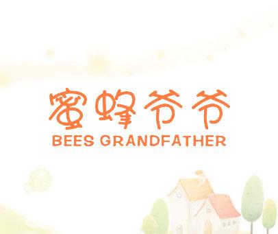蜜蜂爷爷-BEES-GRANDFATHER