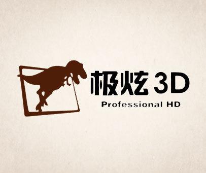极炫3-PROFESSIONAL-HD