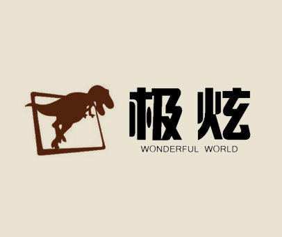 极炫-WONDERFUL-WORLD