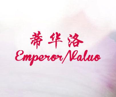蒂华洛-EMPEROR-NALUO