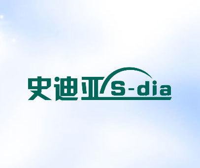 史迪亚-S-DIA